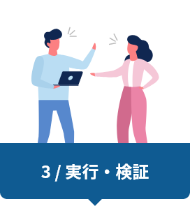 3 / 実行・検証