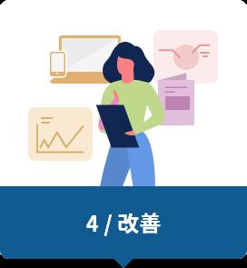 4 / 改善