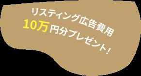 リスティング広告費用10万円分プレゼント