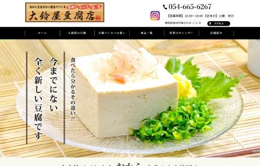 大鈴屋豆腐店